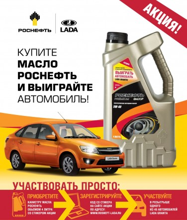 Buy Rosneft Oil and Win a Car!